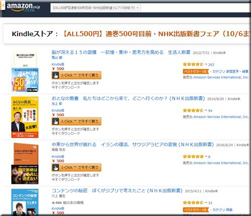 Amazon セール 速報 Kindle本 NHK出版 新書 フェア キャンペーン