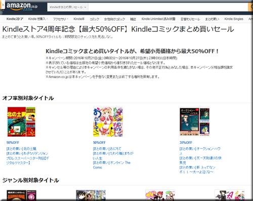 Amazon セール 速報 Kindle本 コミック まとめ買い キャンペーン