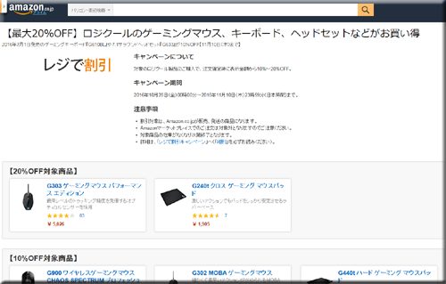 Amazon セール ロジクール ゲーミング マウス キーボード ヘッドセット キャンペーン