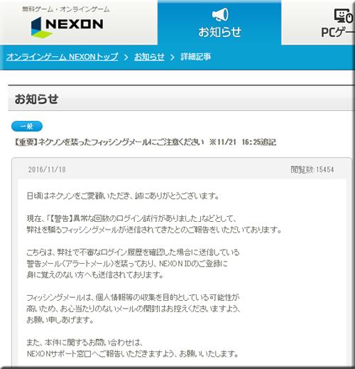NEXON ネクソン フィッシングメール フィッシングサイト 偽メール 偽サイト
