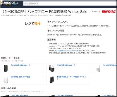 Amazon セール バッファロー パソコン周辺機器 無線LAN ルーター BUFFALO キャンペーン