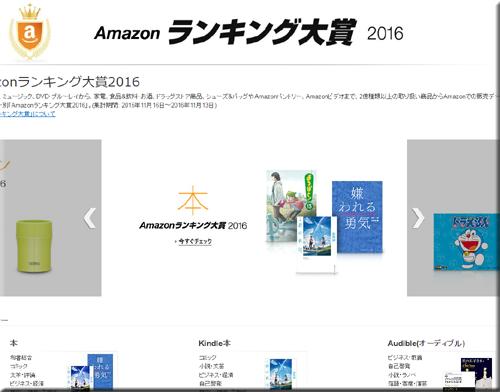 Amazon アマゾン ランキング大賞 2016