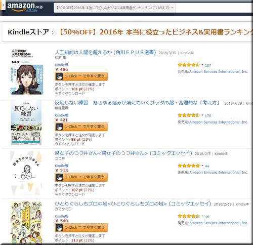 Amazon セール 速報 Kindle本 ビジネス 実用書 ランキング
