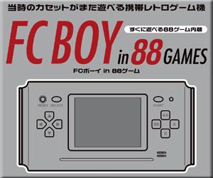 液晶搭載 携帯 ファミコン 互換機 FC BOY in 88 GAMES 三栄書房