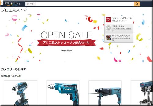 Amazon 建築 職人 大工 プロ 工具 オープン 記念 セール キャンペーン