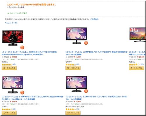 Amazon セール LG モニター ディスプレイ プロジェクター ノートパソコン キャンペーン