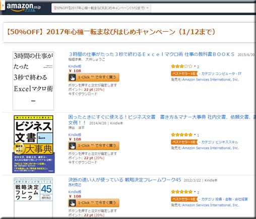 Amazon セール 速報 Kindle本 2017年 まなびはじめ キャンペーン