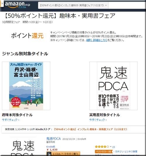 Amazon セール 速報 Kindle本 趣味本 実用書 フェア ポイント還元 キャンペーン
