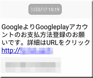SMS Google Play スミッシング フィッシングメール フィッシングサイト 偽メール 偽サイト 詐欺