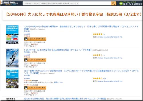 Amazon セール 速報 Kindle本 乗り物&宇宙 フェア 半額 50%OFF キャンペーン