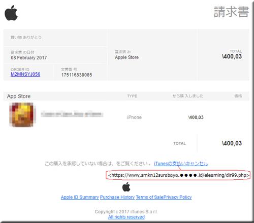 Apple アップルストア フィッシングメール フィッシングサイト 偽サイト 偽メール 新手