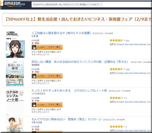Amazon セール 速報 Kindle本 ビジネス書 実用書 フェア 半額 50%OFF キャンペーン
