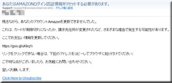 Amazon フィッシングメール フィッシングサイト 偽メール 偽サイト 詐欺