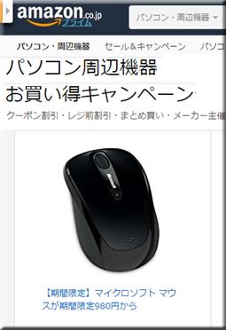 Amazon セール 速報 Microsoft マイクロソフト ワイヤレス マウス キャンペーン