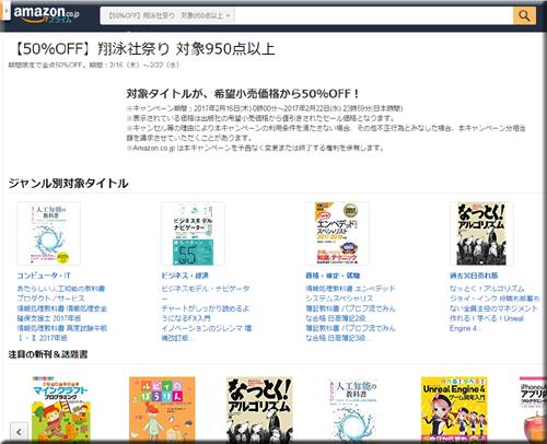 Amazon セール 速報 Kindle本 翔泳社 プログラミング 技術書 フェア 半額 50%OFF キャンペーン
