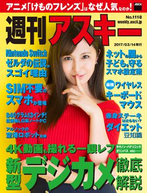 週刊アスキー №1118