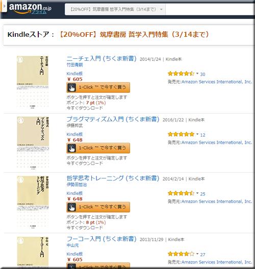 Amazon セール 速報 Kindle本 筑摩書房 哲学 入門 特集 フェア キャンペーン