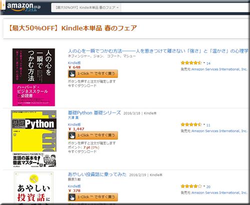 Amazon セール 速報 Kindle本 単品 春のフェア フェア キャンペーン