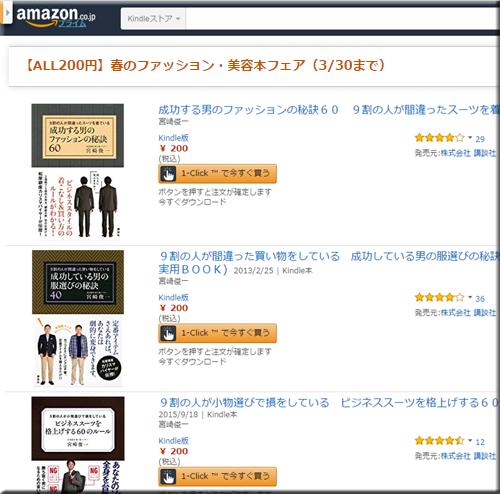 Amazon セール 速報 Kindle本 春 ファッション 美容本 フェア キャンペーン