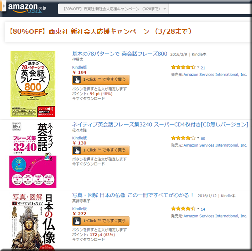 Amazon セール 速報 Kindle本 西東社 新社会人 応援 フェア キャンペーン