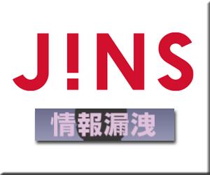 JINS 不正アクセス 情報流出 情報漏洩 顧客情報流出 サイバー攻撃