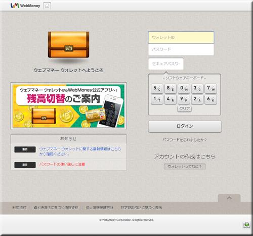 ウェブマネー WebMoney フィッシングメール フィッシングサイト 偽メール 偽サイト 詐欺