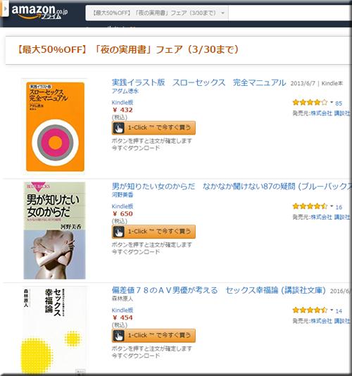 Amazon セール 速報 Kindle本 夜の 実用書 フェア キャンペーン