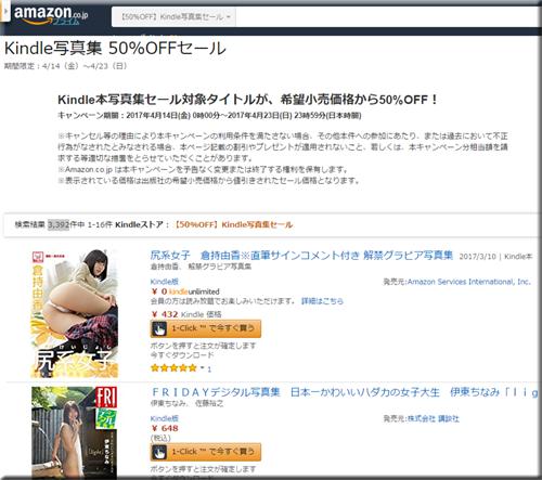 Amazon セール 速報 Kindle本 グラビア 写真集 半額 フェア キャンペーン