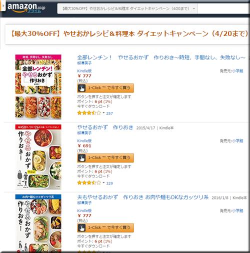 Amazon セール 速報 Kindle本 やせおか やせるおかず レシピ 料理本 ダイエット キャンペーン