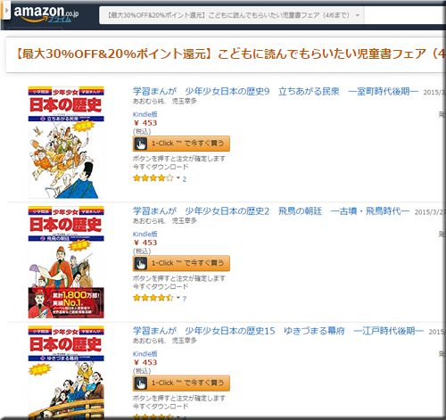 Amazon セール 速報 Kindle本 こども 児童書 フェア キャンペーン