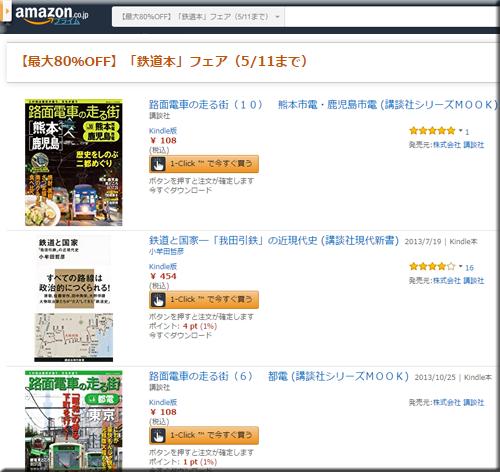 Amazon セール 速報 Kindle本 鉄道本 電車 フェア キャンペーン