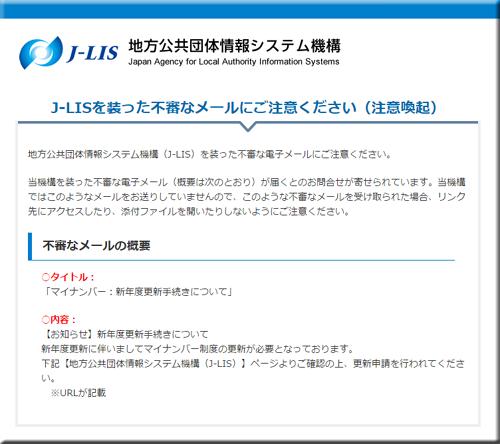 マイナンバー カード J-LIS 総務省 フィッシングメール フィッシングサイト 偽メール 偽サイト 詐欺