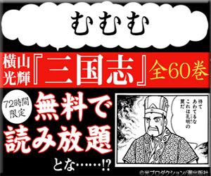 電子書籍 電子コミック 漫画 eBookJapan 横山光輝 三国志 無料 読み放題 孔明の罠