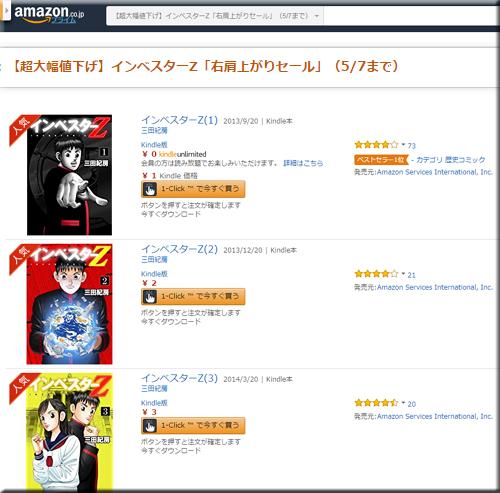 Amazon セール 値下げ 速報 Kindle本 値下げ インベスターZ 美容ドラゴン桜 三田紀房 フェア キャンペーン