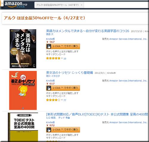 Amazon セール 速報 Kindle本 アルク 英語 学習 50%OFF 半額 フェア キャンペーン