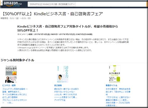 Amazon セール 速報 Kindle本 ビジネス 自己啓発書 フェア 実用書 キャンペーン