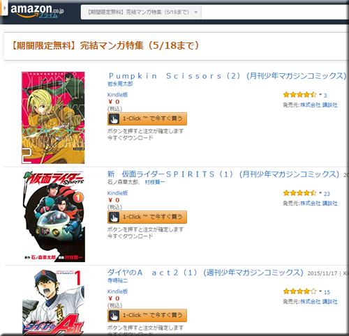 Amazon セール 速報 Kindle本 完結 マンガ 期間限定 無料 フェア キャンペーン