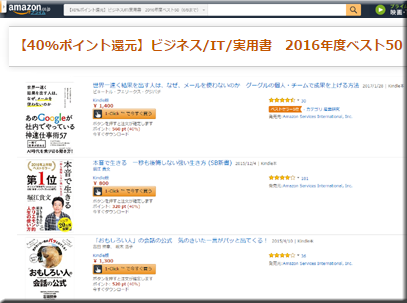 Amazon セール 速報 Kindle本 ビジネス書 IT書 実用書 フェア キャンペーン