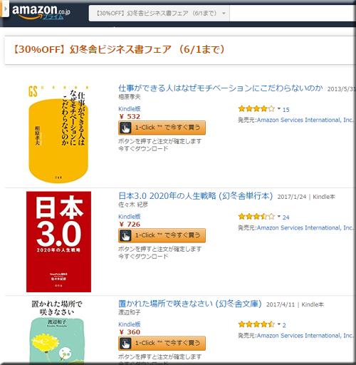 Amazon セール 速報 Kindle本 OFF 幻冬舎 ビジネス書 フェア キャンペーン