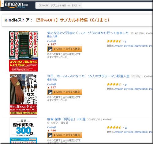Amazon セール 速報 Kindle本 サブカルチャー サブカル 裏 フェア キャンペーン