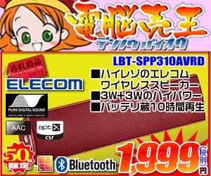 電脳売王 セール 速報 ELECOM Bluetoothステレオスピーカー LBT-SPP300AVRD 限定