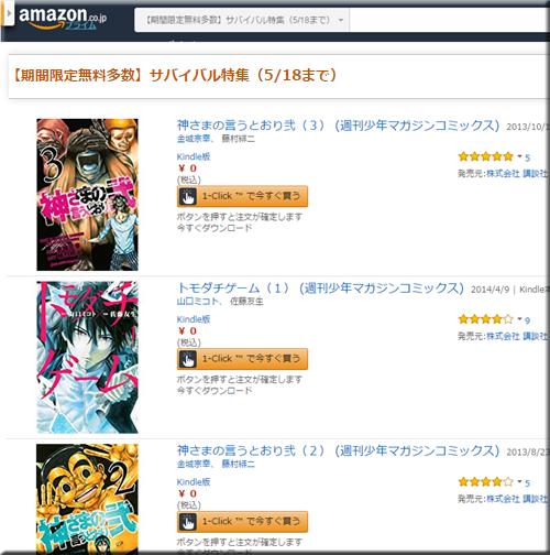 Amazon セール 速報 Kindle本 春 サバイバル サバイバル本 フェア キャンペーン