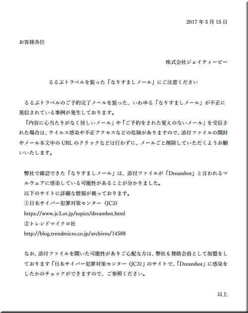 るるぶトラベル 予約完了 メール 詐欺マルウェア ウイルス Dreambot 添付