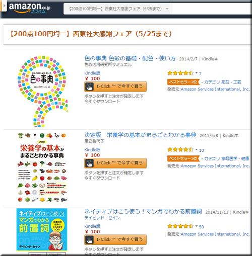 Amazon セール 速報 Kindle本 西東社 フェア キャンペーン 100円均一