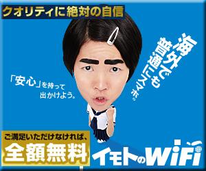 海外WiFiなら イモトのWiFi