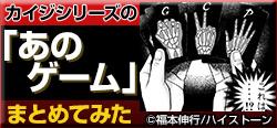 電子書籍 電子コミック 漫画 eBookJapan 福本伸行 賭博黙示録 カイジ 無料 読み放題 セール キャンペーン