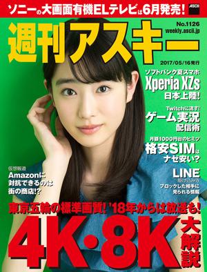週刊アスキー №1126