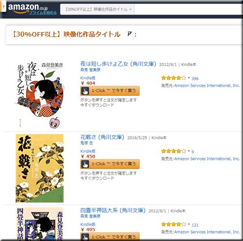 Amazon セール 速報 Kindle本 映像化 作品 フェア キャンペーン