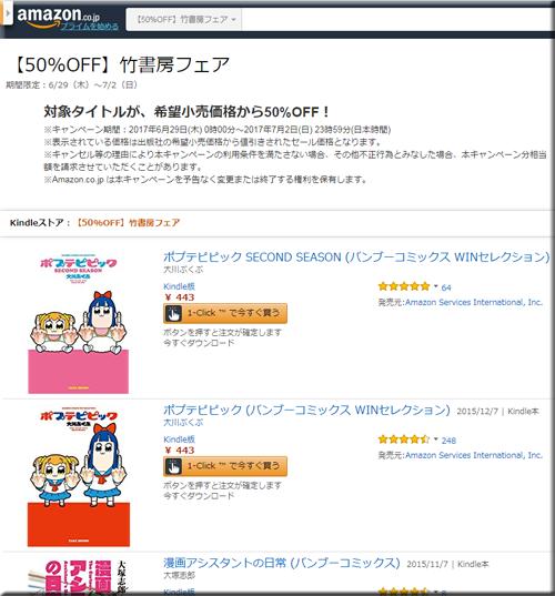 Amazon セール 速報 Kindle本 竹書房 半額 フェア キャンペーン