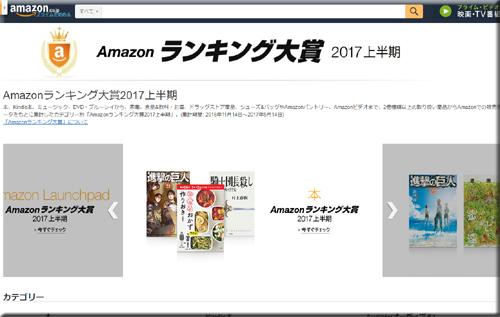 Amazon ランキング大賞 2017 上半期